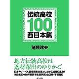 伝統高校100 西日本篇