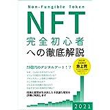 NFT 完全初心者への徹底解説