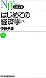 はじめての経済学〔下〕 (日経文庫)