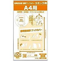日本製【コミック侍】透明ブックカバー【A4文芸誌・ファッション誌・雑誌用】100枚