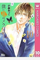 僕に花のメランコリー 10 (マーガレットコミックスDIGITAL) Kindle版