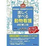 動物看護師・動物看護学生のための 楽しく学べる動物看護 改訂第2版