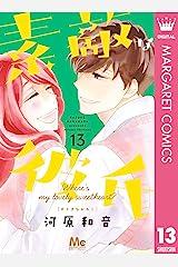 素敵な彼氏 13 (マーガレットコミックスDIGITAL) Kindle版