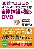 【Amazon.co.jp限定】30秒でココロのストレスチェックができ自律神経が整うDVD