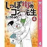 しっぽ街のコオ先生 4 (マーガレットコミックスDIGITAL)