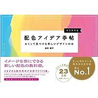 【Amazon.co.jp 限定】 配色アイデア手帖 めくって見つける新しいデザインの本[完全保存版] (DL特典: 厳…