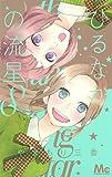ひるなかの流星 8 (マーガレットコミックス)
