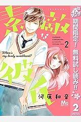 素敵な彼氏【期間限定無料】 2 (マーガレットコミックスDIGITAL) Kindle版