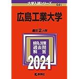 広島工業大学 (2021年版大学入試シリーズ)