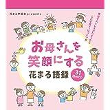 お母さんを笑顔にする花まる語録31 日めくり ([実用品])