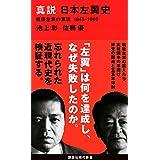 真説 日本左翼史 戦後左派の源流 1945-1960 (講談社現代新書)