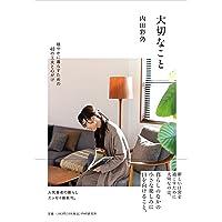【Amazon.co.jp 限定】大切なこと 穏やかに暮らすための48の工夫と心がけ(特典:オリジナルスマホ壁紙データ配…