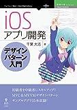 iOSアプリ開発デザインパターン入門 (技術の泉シリーズ(NextPublishing))