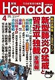 月刊Hanada2020年4月号