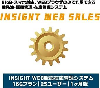 INSIGHT WEB販売在庫管理システム 16Gプラン | 25ユーザーまで | 購入後サポート付き|サブスクリプション(定期更新)