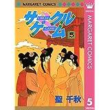サークルゲーム 5 (マーガレットコミックスDIGITAL)