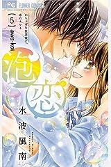 泡恋(5) (フラワーコミックス) Kindle版