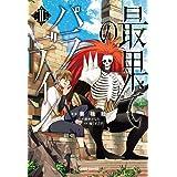 最果てのパラディンⅡ (ガルドコミックス)