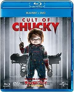 チャイルド・プレイ ~チャッキーの狂気病棟~ ブルーレイ+DVDセット [Blu-ray]