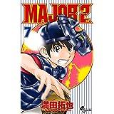 MAJOR 2nd(メジャーセカンド)(7) (少年サンデーコミックス)