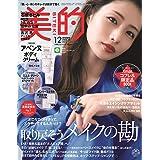 美的(BITEKI) 付録違い版 2020年 12 月号増刊 [雑誌]