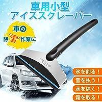AYUAN 車 雪 車用雪かき 霜取り スクレーパー スノーブラシ 雪かき アイススクレーパー スノースクレーパー 車ゆ…