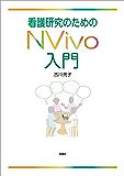 看護研究のためのNVivo入門 (新曜社)