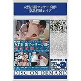 女性出張マッサージ師・薬品昏睡レイプ [DVD]