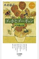 カラー新書 ゴッホとゴーギャン (ちくま新書) 新書