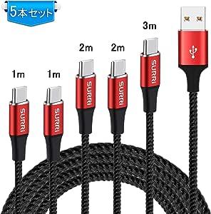 【5本セット 1m+1m+2m+2m+3m】SURRI USB Type C ケーブル 【急速充電 / 高速データ転送】Type-C機器対応 USB 高耐久ナイロン編み タイプ C ケーブル 高速データ転送 Xperia /Galaxy S10/9/8 Note 10/9/8 / P10 / ZenFone 4 / ChromeBook Pixel / Nokia N1 Tablet / NuAns NEO / Nexus 6P / Nintendo Switch / 新しいMacBook他対応