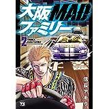 大阪MADファミリー 2 (ヤングチャンピオン・コミックス)