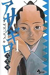 アサギロ~浅葱狼~(1) (ゲッサン少年サンデーコミックス) Kindle版
