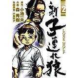 新・子連れ狼-LONE WOLF- (2)