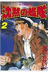 沈黙の艦隊(2) (モーニングコミックス) Kindle版