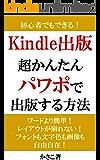 初心者でもできる!Kindle出版!超かんたん!パワポで出版する方法〜ワードより簡単!