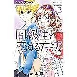 同級生と恋する方法(2) (ちゃおコミックス)