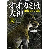 オオカミは大神 弐 狼像をめぐる旅