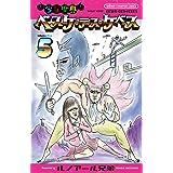 少女聖典 ベスケ・デス・ケベス 5 (少年チャンピオン・コミックス)