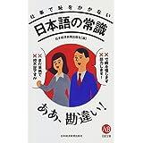 仕事で恥をかかない日本語の常識 (日経文庫)