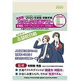 【MONO-LAB-JAPAN】スマテ-sumate- 2020年度版スマート手帳(2021年受験用手帳) 190mm…