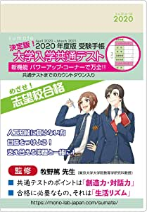 【MONO-LAB-JAPAN】スマテ-sumate- 2020年度版スマート手帳(2021年受験用手帳) 190mm×135mm 2020年4月始まり手帳 ST21