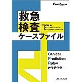 救急検査ケースファイル: Clinical Prediction Ruleのオモテウラ (Emer-Log別冊)