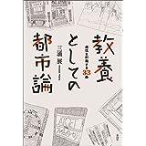 教養としての都市論 感性を刺激する33冊