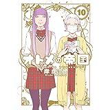 オトメの帝国 10 (ヤングジャンプコミックス)