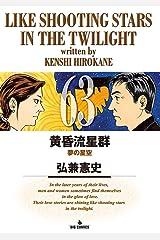 黄昏流星群(63) (ビッグコミックス) Kindle版