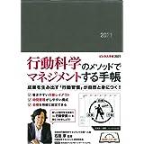 ビジネス手帳 2021(ブラック・見開き1週間バーチカル式)