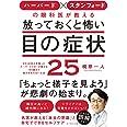 ハーバード × スタンフォードの眼科医が教える 放っておくと怖い目の症状25