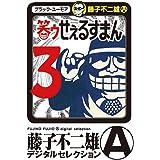 笑ゥせぇるすまん(3) (藤子不二雄(A)デジタルセレクション)