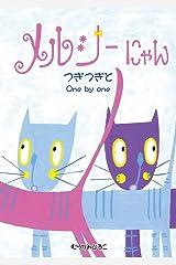 メルシーにゃん つぎつぎと One by one (絵本屋.com) Kindle版