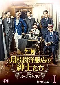月桂樹洋服店の紳士たち~ 恋はオーダーメイド! ~ DVD BOXI